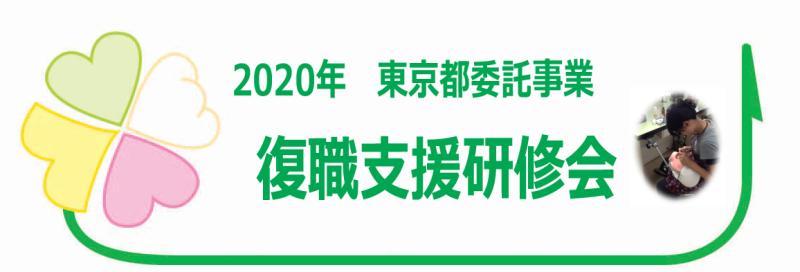 2020年東京都委託事業 復職支援研修会