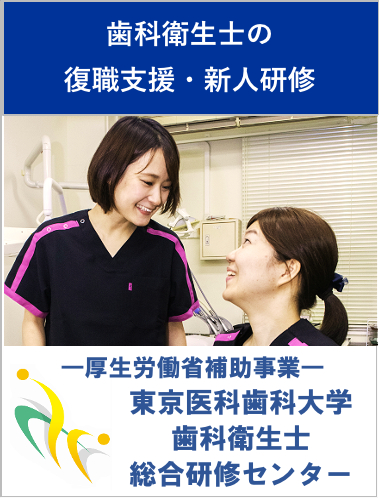 歯科衛生士の復職支援 新人研修