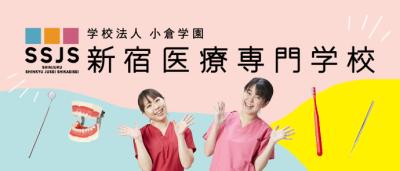 学校法人 小倉学園 新宿医療専門学校