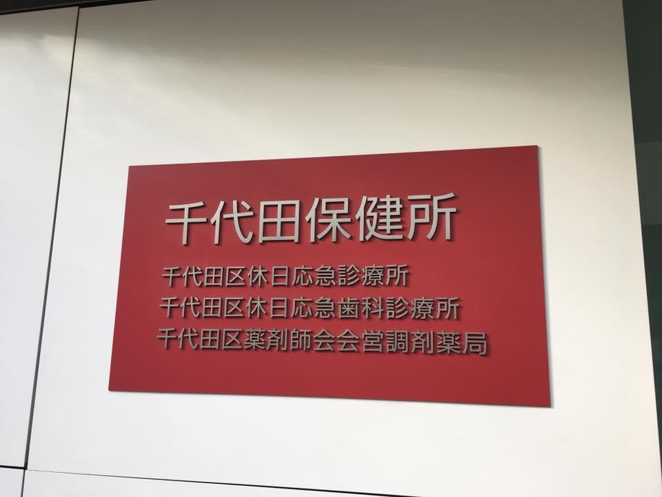 公益社団法人東京都歯科衛生士会