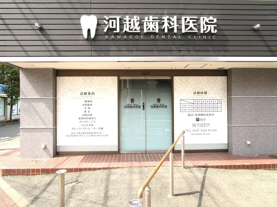 医療法人社団歯良会 河越歯科医院