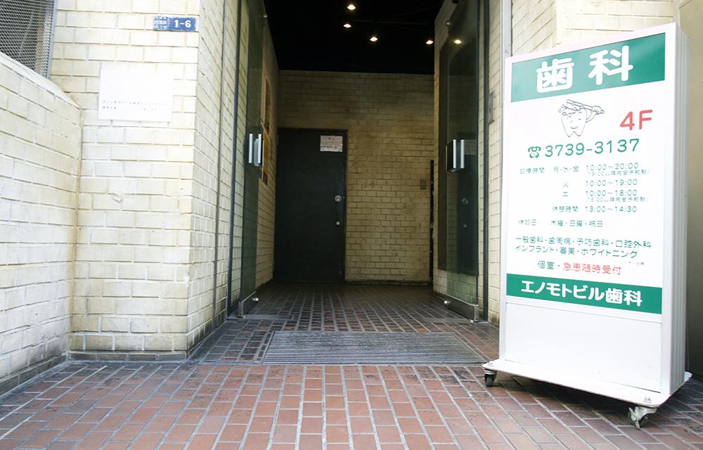 エノモトビル歯科医院