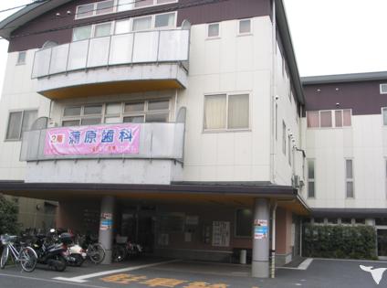 医療法人健和会 蒲原歯科診療所
