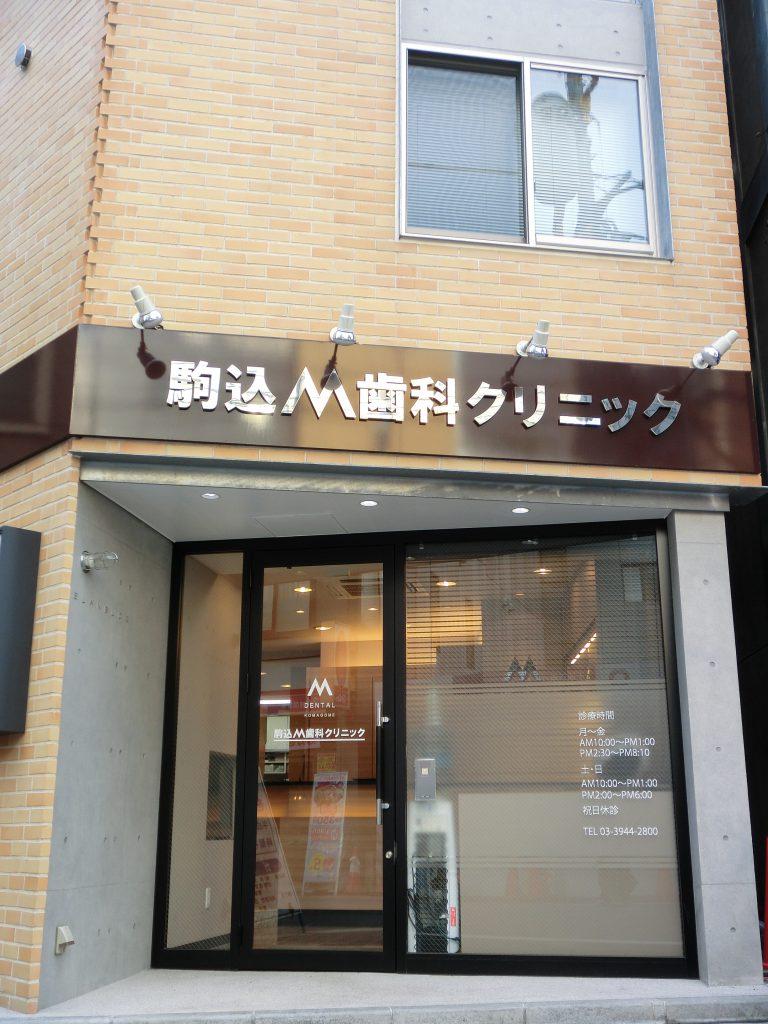 医療法人社団報恩会 駒込M歯科クリニック