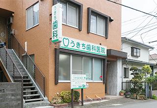 浮地歯科医院