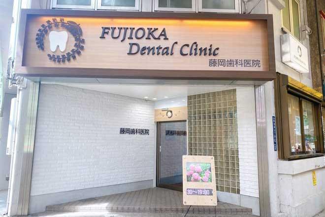 藤岡歯科医院