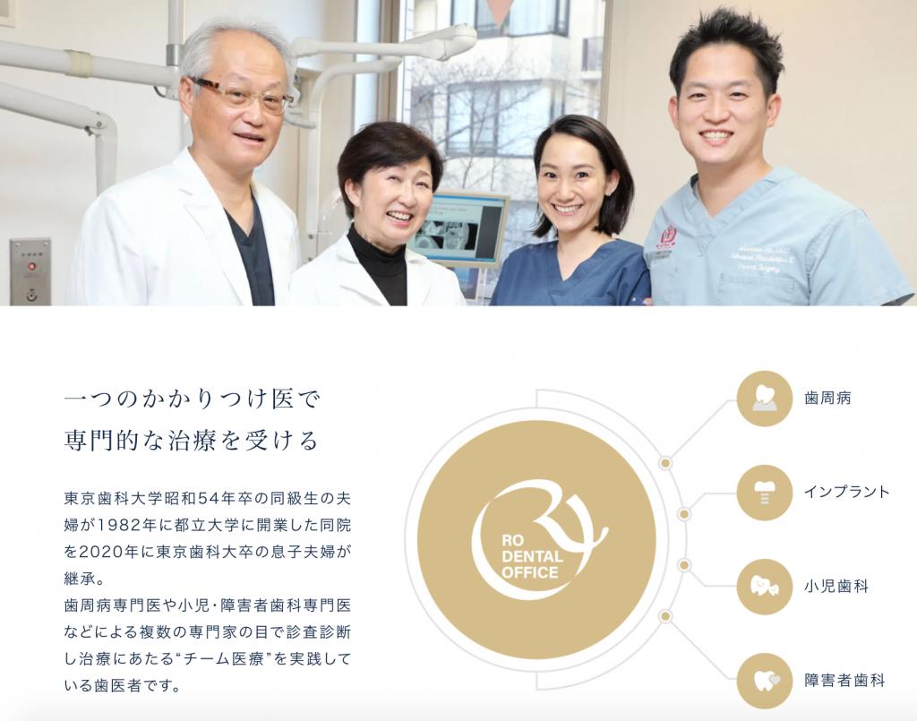 医療法人社団 正英会 呂歯科診療所