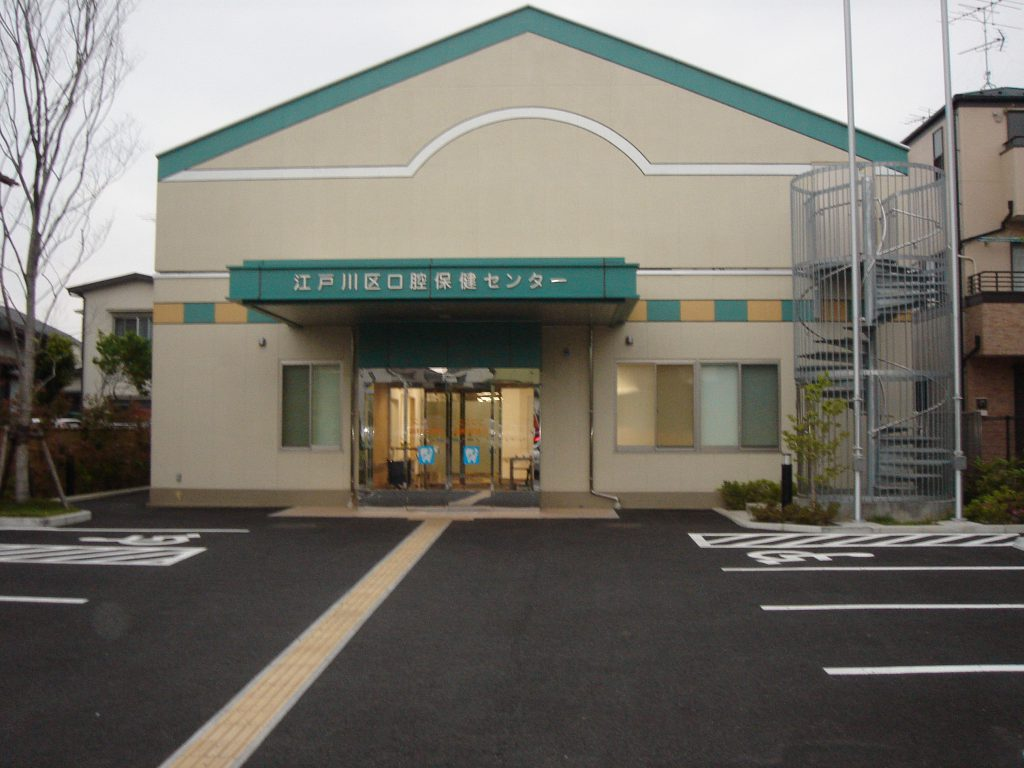 江戸川区口腔保健センターにこにこ歯科診療所