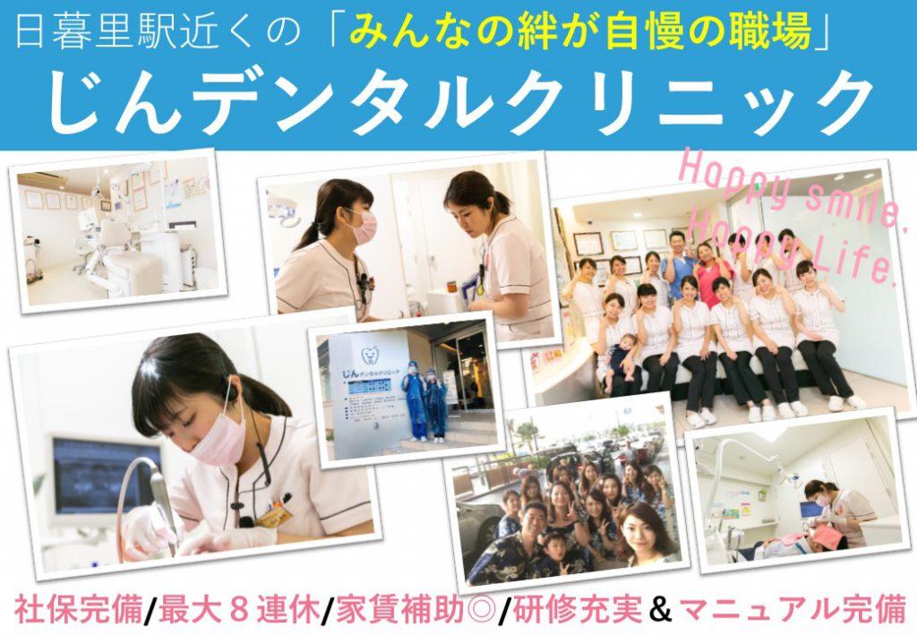 医療法人社団仁宏会 じんデンタルクリニック