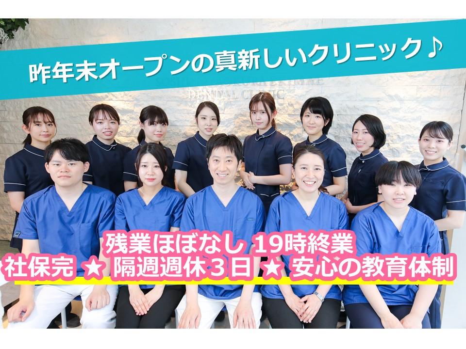 祖師ヶ谷大蔵駅前歯科クリニック